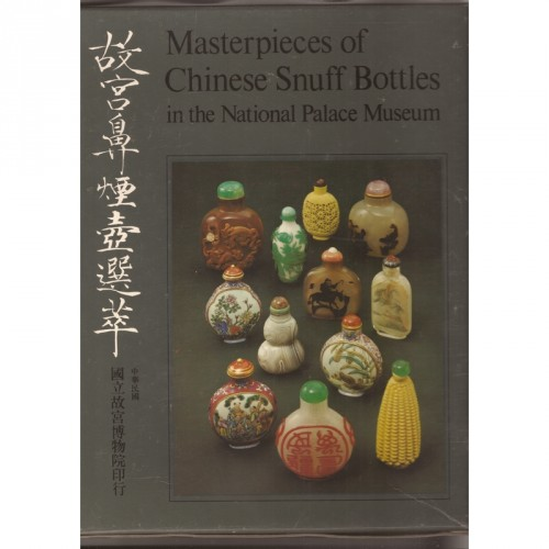 Masterpieces of Chinese Snuff Bottles